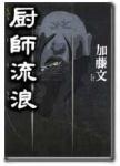 chyushi-cover-2