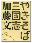 yakisoba-cover-2