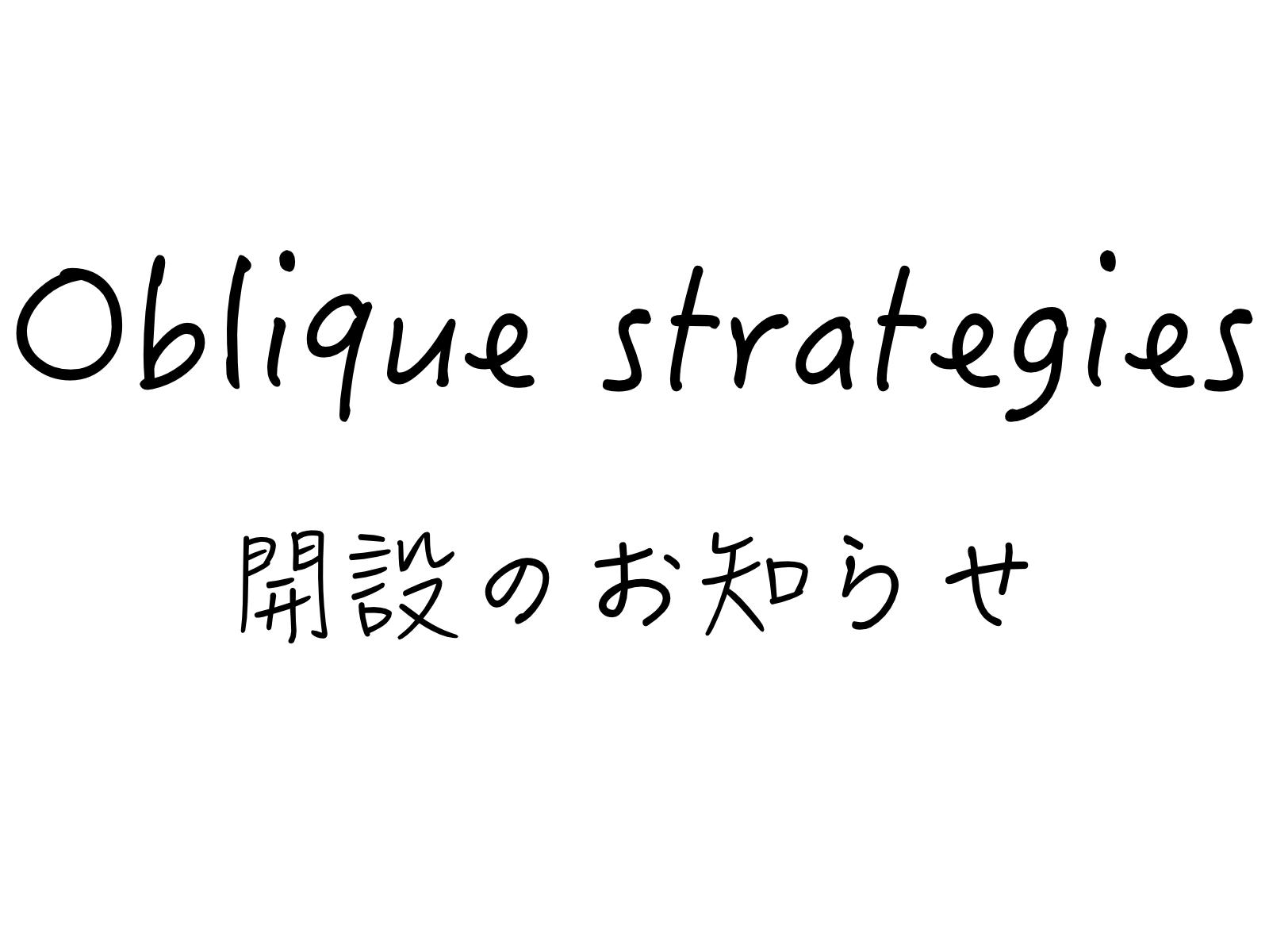 クリエイターのためのOblique strategiesを公開しました